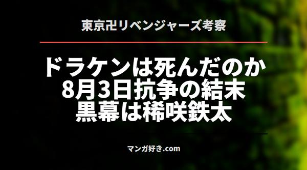東京卍リベンジャーズ考察 ネタバレ有り ドラケンは死ぬのか!8月3日の抗争結末と黒幕の正体