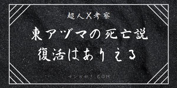 超人X考察|東アヅマは死亡して復活展開もある。東京喰種の永近英良(ヒデ)同様か