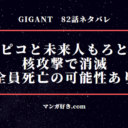 GIGANT(ギガント)ネタバレ82話 核命中で母艦もAIもパピコも死亡で消滅の可能性