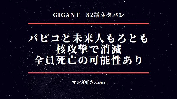 GIGANT(ギガント)ネタバレ82話|核命中で母艦もAIもパピコも死亡で消滅の可能性
