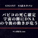 GIGANT(ギガント)ネタバレ83話 パピコ(ちほ)死亡確定が報道される!宇宙の塵からDNA発見