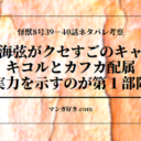 怪獣8号ネタバレ39話・40話|カフカが第1部隊配属!隊長の鳴海弦はクセすごの人物