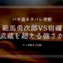 バキ道ネタバレ100話確定 101話考察 範馬勇次郎VS野見宿禰!武蔵より強いか!