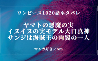 ワンピース1020話最新|確定ネタバレ考察|ヤマトはイヌイヌの実モデル大口真神(おおぐちのまかみ)!