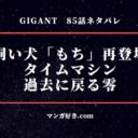 GIGANT(ギガント)ネタバレ85話|零がタイムマシンで過去に移動!全員を救えるか!