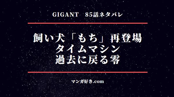 GIGANT(ギガント)ネタバレ85話 零がタイムマシンで過去に移動!全員を救えるか!