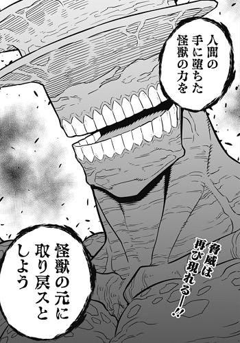 怪獣8号38話 人間の手に落ちた怪獣の力を取り戻すと明言した9号