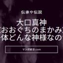 大口真神(おおぐちのまかみ)とは何か。万葉集や日本書紀に登場する日本狼が神格化された存在