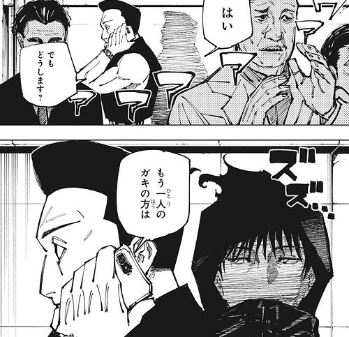 呪術廻戦153話 影から登場する伏黒恵