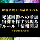 呪術廻戦158話最新 確定ネタバレ考察 宿儺を探す男現る!新ルール「参加者の情報開示」