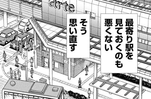 カイジ396話 最寄り駅周辺を探索し始めるマリオ