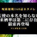 呪術廻戦160話最新|羂索が再登場!名前知らない天使(=来栖華)は東京第二にいる