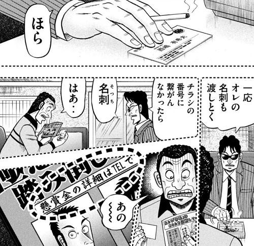 カイジ399話 西嶋から名刺を受け取った光山