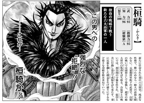 キングダム公式ファンブック 桓騎のパラメータは怒りが100で最高値