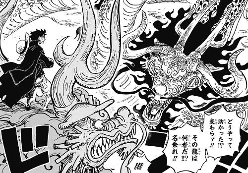 ワンピース1025話 双龍図となったモモ龍とカイドウ龍、そしてルフィ