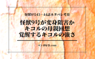 怪獣8号ネタバレ43話・44話|キコルが母親ワルキューレを超える実力示す戦況!変身阻害は9号のせいか
