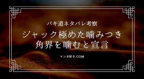 バキ道ネタバレ106話確定|107話考察|ジャック「嚙道(ごうどう)」にて角界(すもう)を噛む!