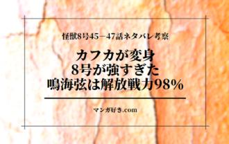 怪獣8号ネタバレ|45話・46話・47話|カフカ変身!鳴海も解放戦力98%!更に網膜に1号兵器