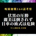 呪術廻戦ネタバレ164話の考察 レジー様VS伏黒恵!日車寛見が術式を虎杖に使用する