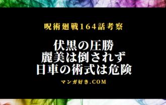 呪術廻戦ネタバレ164話の考察|レジー様VS伏黒恵!日車寛見が術式を虎杖に使用する