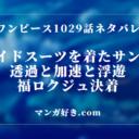 ワンピース1029話【最新速報】確定ネタバレ考察|レイドスーツ着用のサンジ登場!福ロクジュ戦も決着